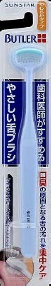 矢じり優勢丘【まとめ買い】バトラー やさしい舌ブラシ[やわらかタイプ] ×3個