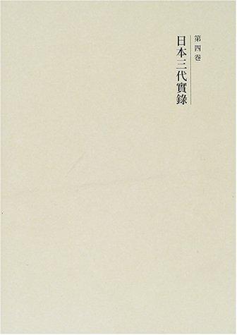 日本三代実録 (新訂増補国史大系)