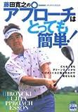 藤田寛之のアプローチはとっても簡単!―HIROYUKI FUJITA APPROACH LESSON (Gakken SPORTS MOOK―パーゴルフレッスンブック)