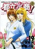 都立水商! 19 (ヤングサンデーコミックス)