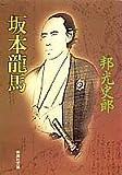 坂本龍馬 (集英社文庫)