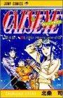 キャッツ〓アイ (第4巻) (ジャンプ・コミックス)
