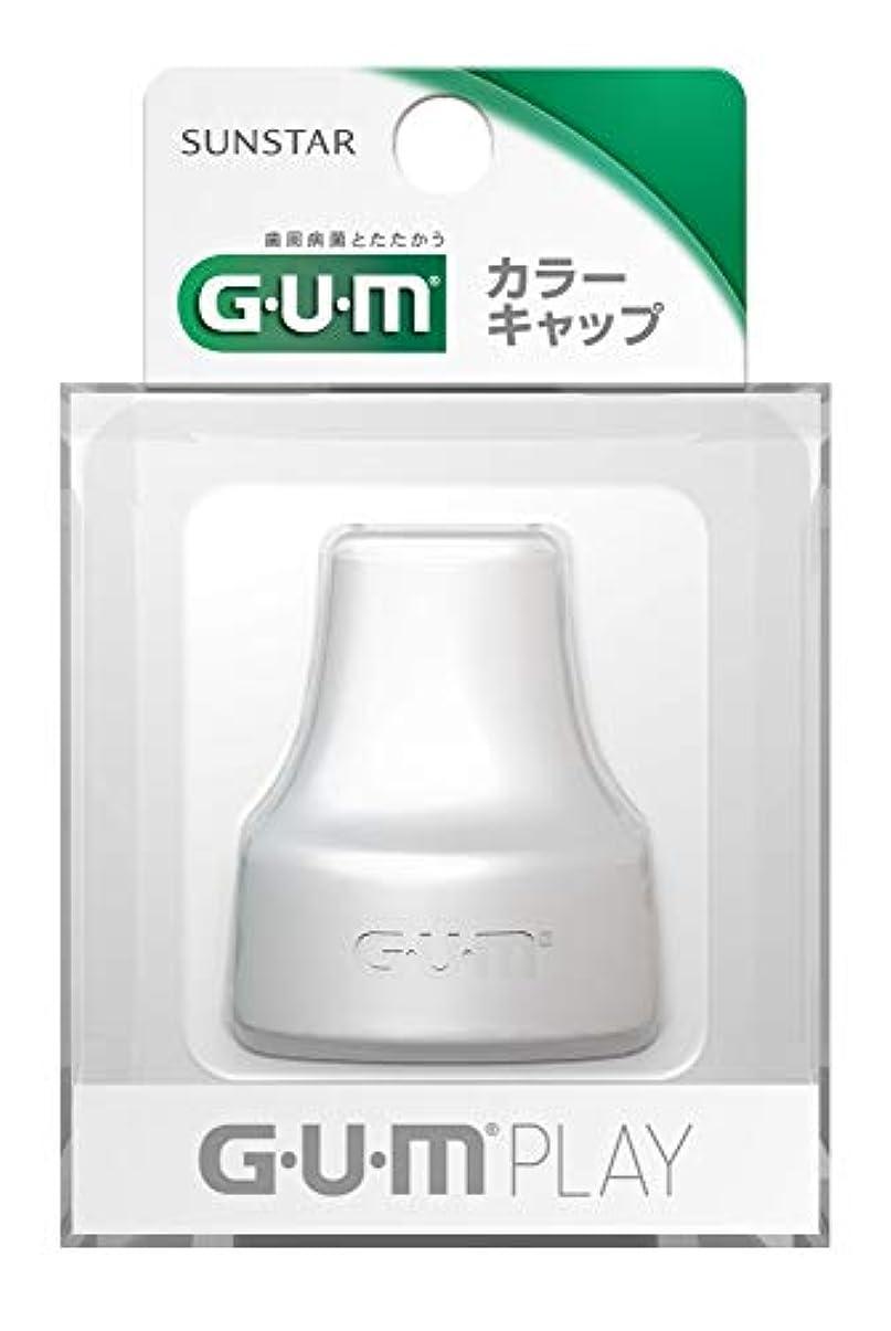 メイエラ確率機械的GUM PLAY (ガム プレイ) スマホ連動歯ブラシ 専用カラーキャップ ピュアホワイト