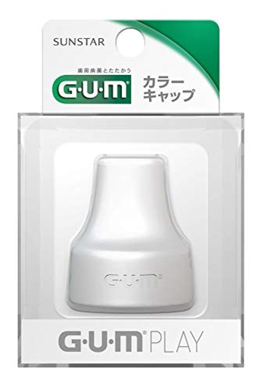 にんじんハドルファブリックGUM PLAY (ガム プレイ) スマホ連動歯ブラシ 専用カラーキャップ ピュアホワイト