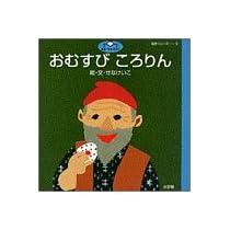おむすびころりん (ふぁーすとぶっく―名作シリーズ)