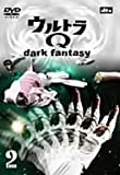ウルトラQ~dark fantasy~case9 [DVD]