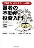 賢者の不動産投資入門