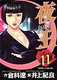 夜王 (11) (ヤングジャンプ・コミックス)
