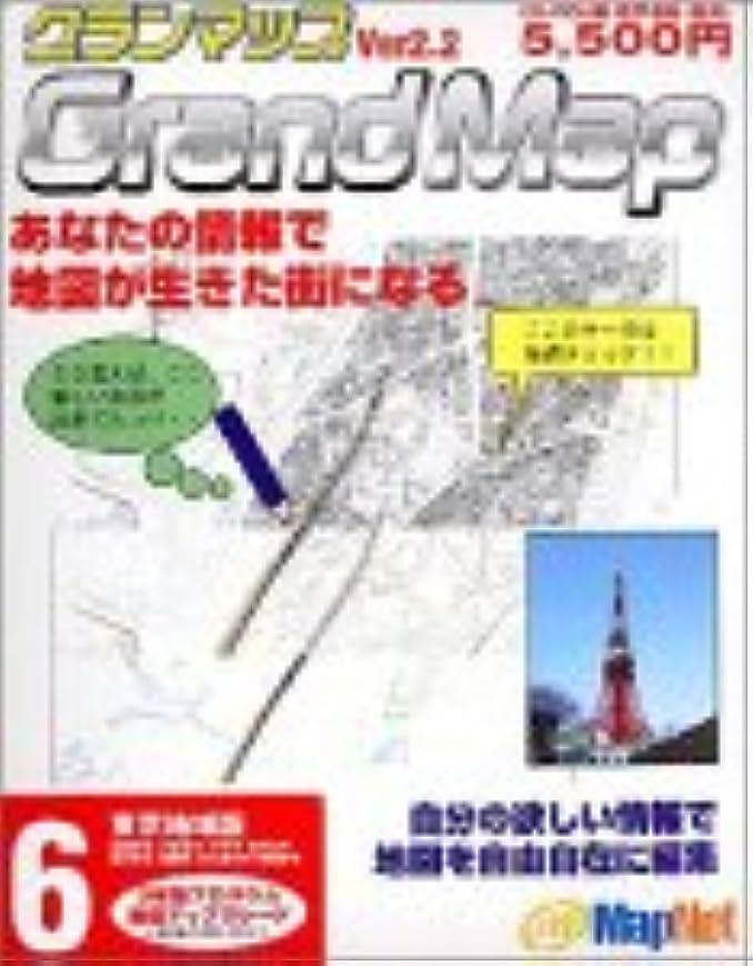 ペンフレンド化学アルファベット順グランマップ 東京地域版 Ver2.2 東京 6