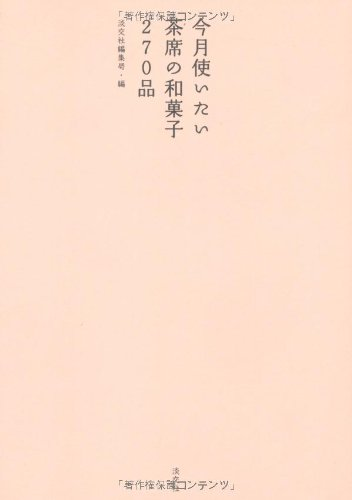 今月使いたい茶席の和菓子270品の詳細を見る