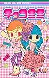 チョコミミ (2) (りぼんマスコットコミックス (1690))