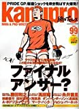 kamipro No.99 (ムック)