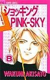 ショッキングPINK-SKY (8) (別コミフラワーコミックス)