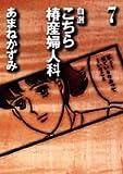 自選 こちら椿産婦人科 7 (YOU漫画文庫)