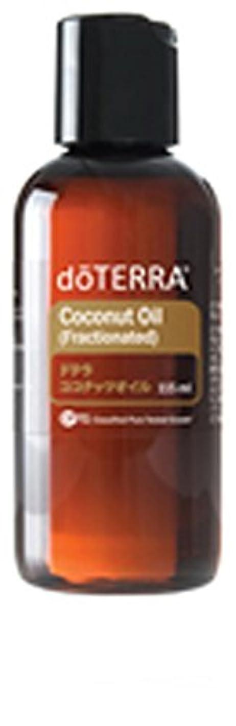 粘り強いメンタルペルーdōTERRA [ ドテラ ] ココナッツオイル [ フラクショネイテッド ]  [ 115ml ]