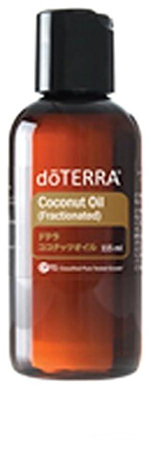 終点小川パラダイスdōTERRA [ ドテラ ] ココナッツオイル [ フラクショネイテッド ]  [ 115ml ]