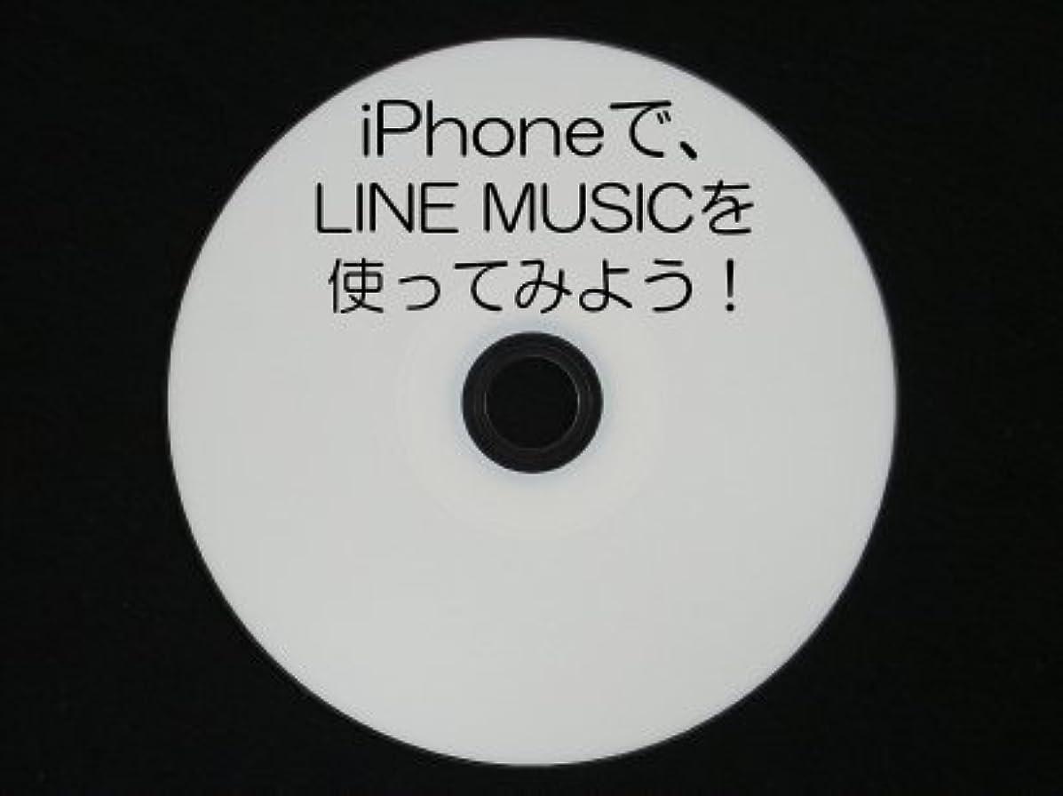 崖のヒープ審判iPhoneで、LINE MUSICを使ってみよう! (CD版)
