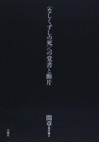 間章著作集II 〈なしくずしの死〉への覚書と断片