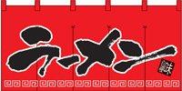 1140 ラーメン/赤黒 のれん