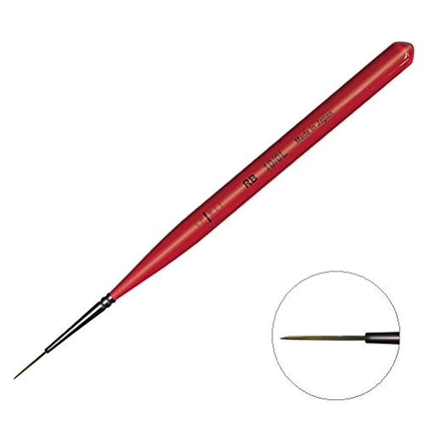 仕様引くソートプリジェル ジェルネイル RB 10/0L アート用筆