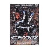 マニアック・コップ2 [DVD]