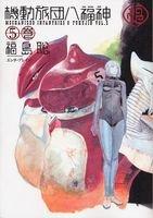 機動旅団八福神 5巻 (ビームコミックス)の詳細を見る