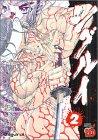 シグルイ 2 (チャンピオンREDコミックス)の詳細を見る