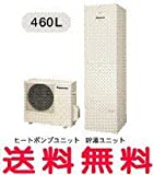 パナソニック エコキュート 460L パワフル高圧 酸素入浴機能付フルオート KUCシリーズ 【HE-KU46CXS】 ボイスリモコンセット