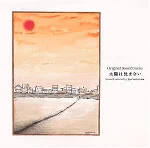 フジテレビ系ドラマオリジナル・サウンドトラック「太陽は沈まない」