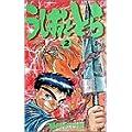うしおととら (2) (少年サンデーコミックス)
