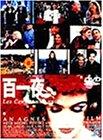 百一夜 [DVD]
