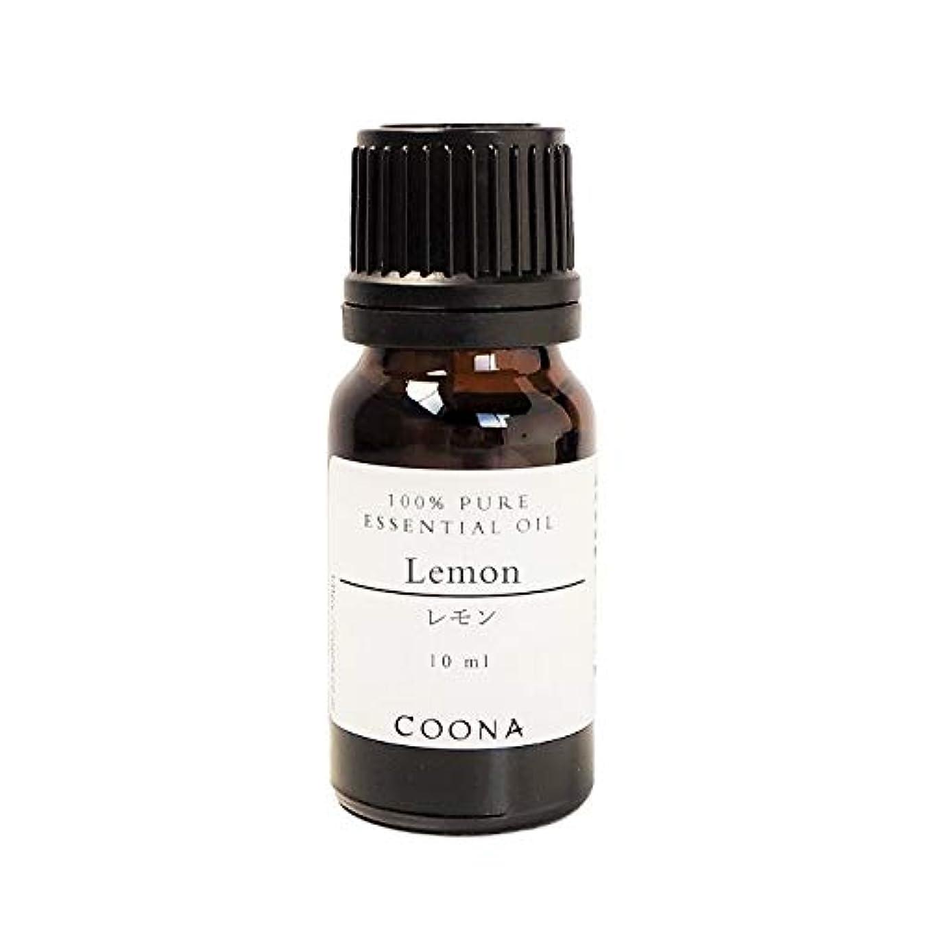 囲まれた必要とする極めてレモン 10ml (COONA エッセンシャルオイル アロマオイル 100%天然植物精油)