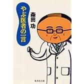 やぶ医者の一言 (集英社文庫)