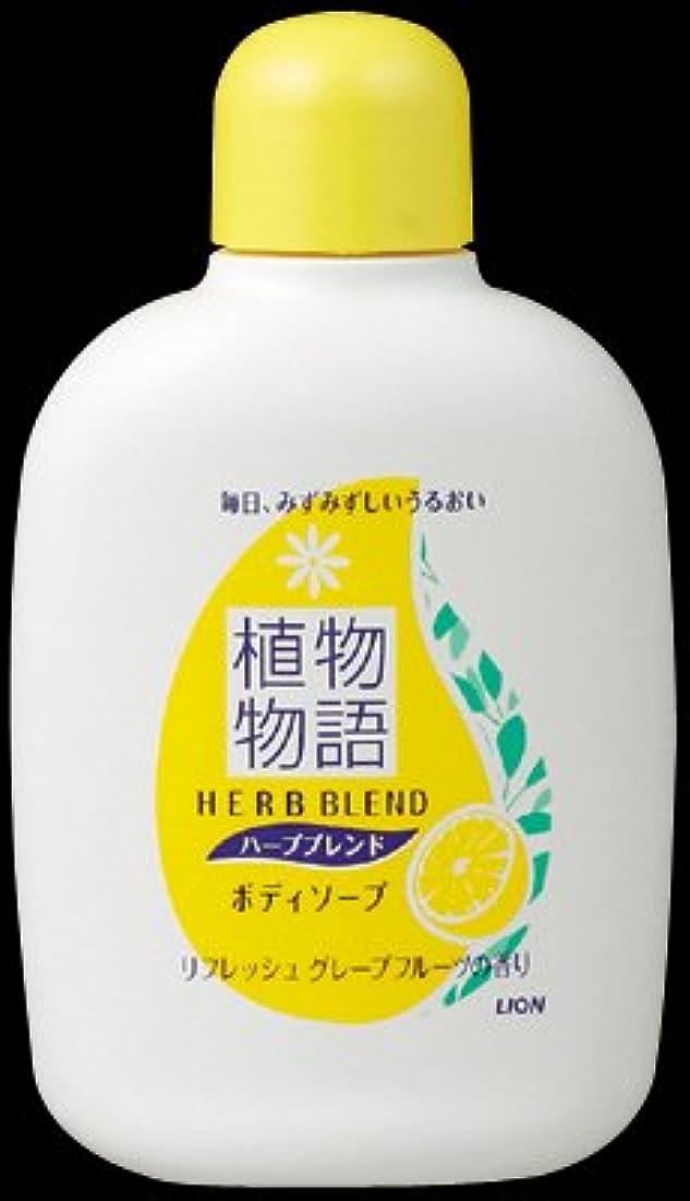 減らすサンプル避難ライオン 植物物語 ハーブブレンドボディソープ グレープフルーツの香り トラベル90ml×24点セット (4903301325048)