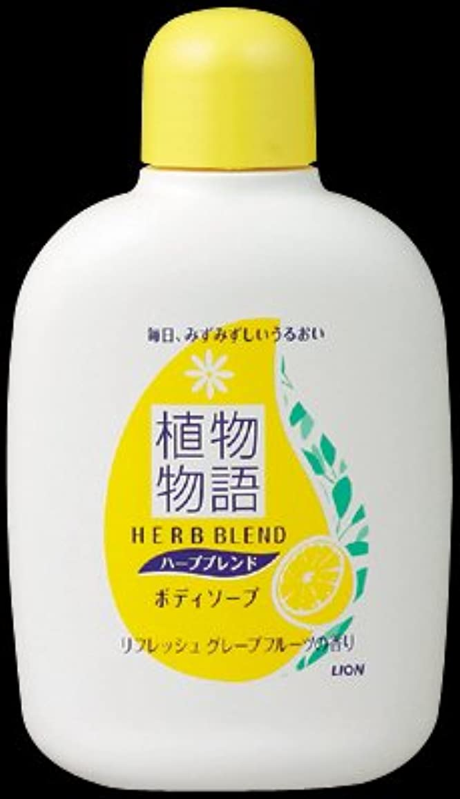 男性旋回成分ライオン 植物物語 ハーブブレンドボディソープ グレープフルーツの香り トラベル90ml×24点セット (4903301325048)