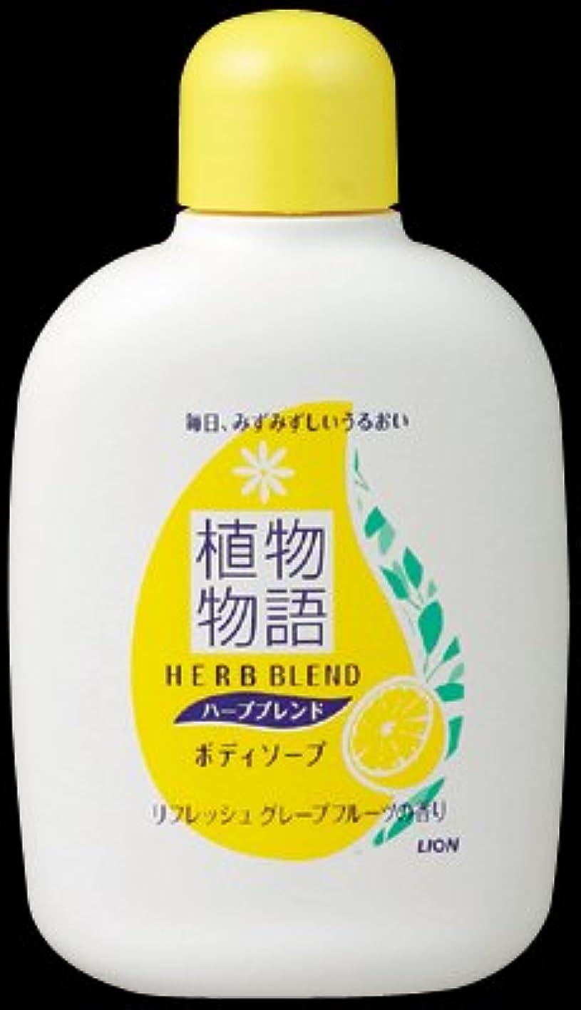 満足スリチンモイキャップライオン 植物物語 ハーブブレンドボディソープ グレープフルーツの香り トラベル90ml×24点セット (4903301325048)