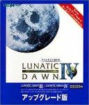 ルナティックドーン 4 アップグレード版