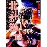北斗の拳 13 (愛蔵版コミックス)