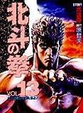 北斗の拳 (Vol.13) (愛蔵版コミックス)
