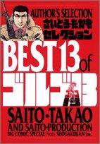 さいとう・たかをセレクション BEST13 of ゴルゴ13 Author's selectionの詳細を見る