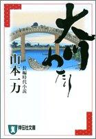 大川わたり (祥伝社文庫)