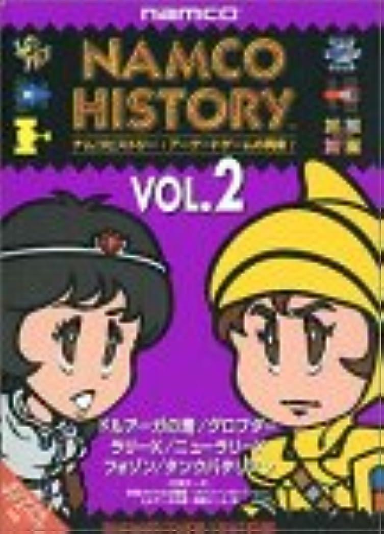 もっと少なくからタップナムコヒストリー Vol.2