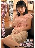 先生の奥さん 清水美佐子 [DVD]