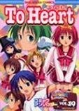 To Heartコミックアンソロジー 19 (IDコミックス DNAメディアコミックス)