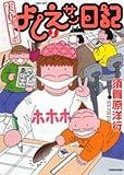 実在ニョーボよしえサン日記 / 須賀原 洋行 のシリーズ情報を見る