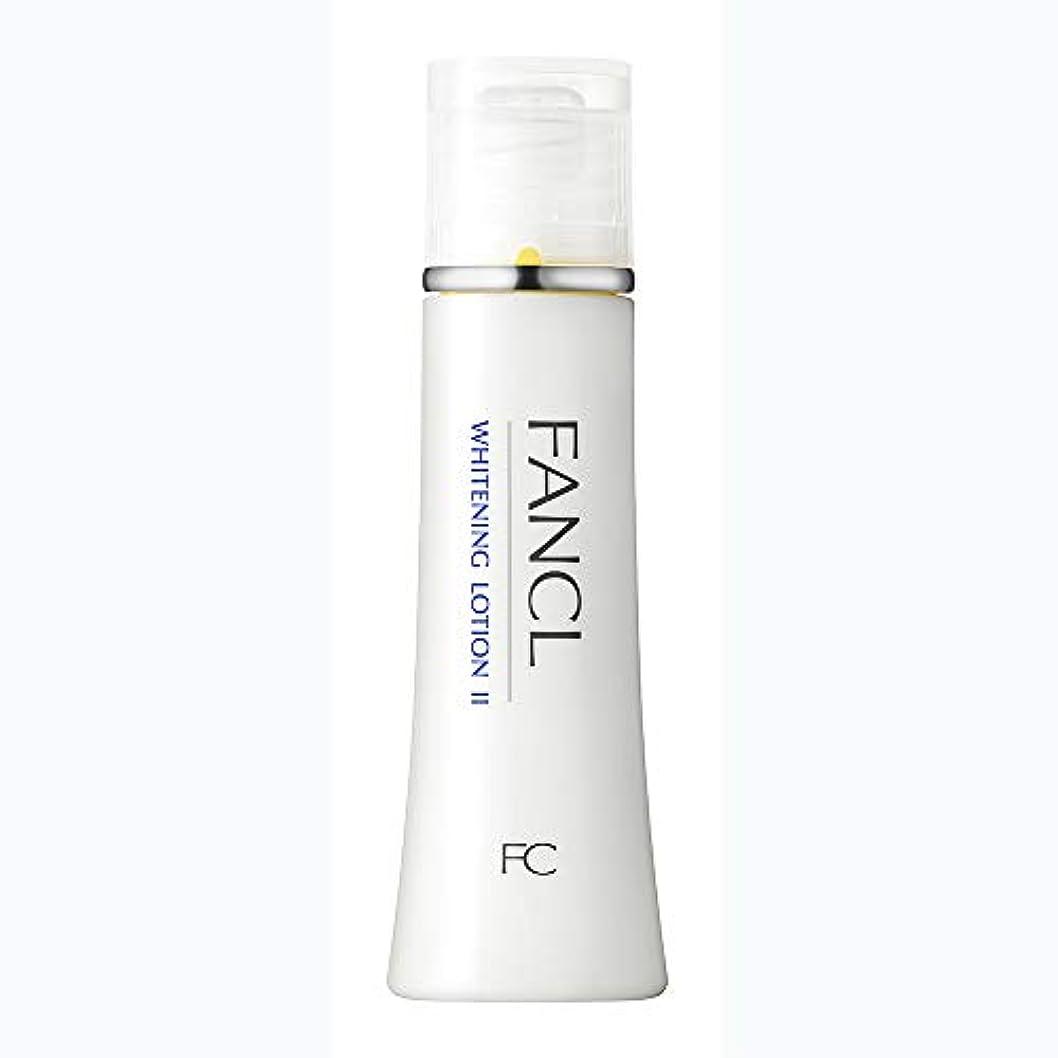 サンプル私たちダースファンケル(FANCL) 新ホワイトニング 化粧液 II しっとり 1本 30mL<医薬部外品>