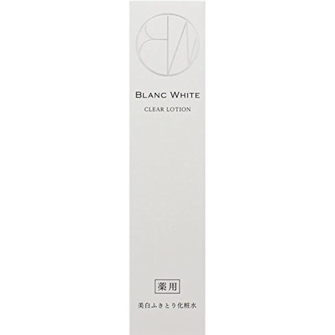 ブランホワイト クリアローション 160ml (医薬部外品)