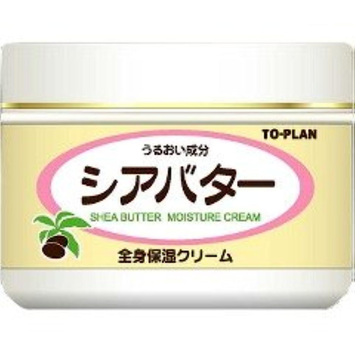 努力する不利食事シアバター全身保湿クリーム 170g