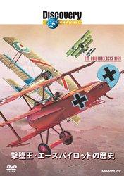 撃墜王・エースパイロットの歴史 [DVD]