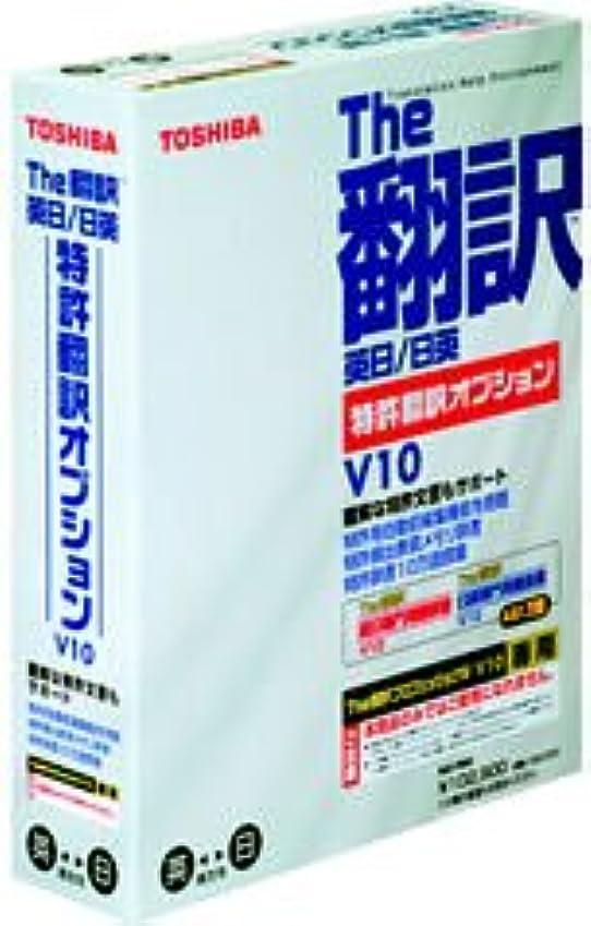 酸化するどこでもポケット英日/日英特許翻訳 オプション V10